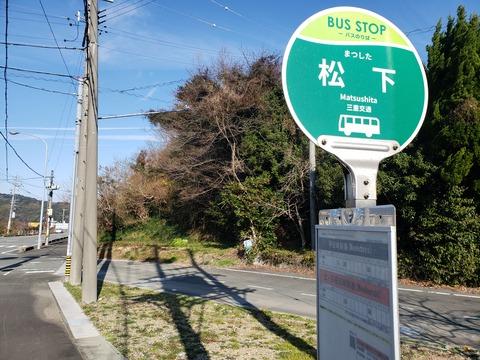 matsushita_busstop