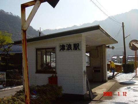 tsunami_machiai