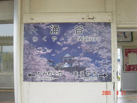 wakuya