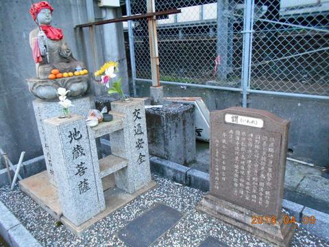 azono_jizo