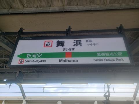 maihama