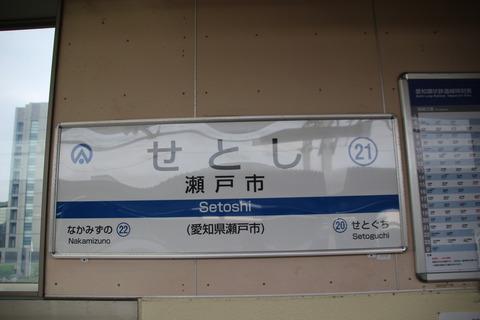 setoshi