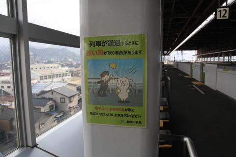 itoigawa_shinkansen_yuru2