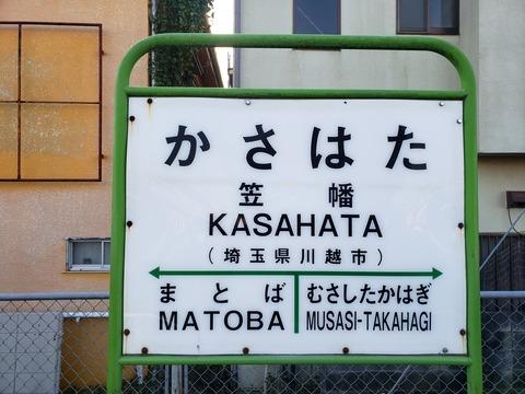 kawahata