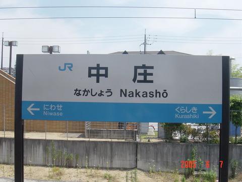 nakasho
