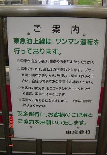 IkegamiLine_info