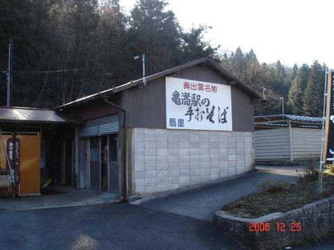 kamedake_kanban