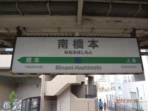 minamihashimoto