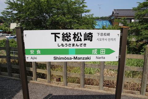 shimosamanzaki