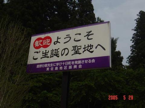 misashima_kanban1