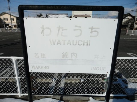 watauchi_