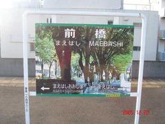 maebashi_kanban_home3side1