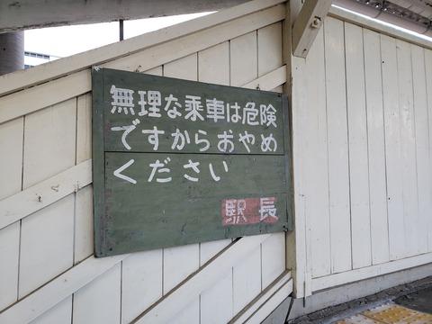 shinshibaura_kiken