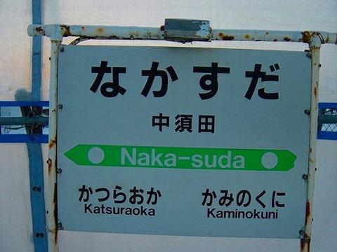 nakasuda