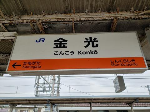 konko