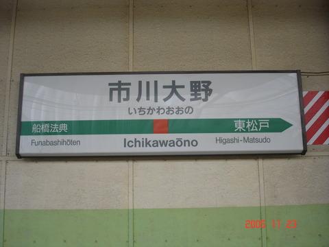 ichikawaono