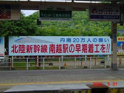 takefu_shinkansen