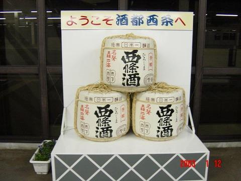 higashihiroshima_sake