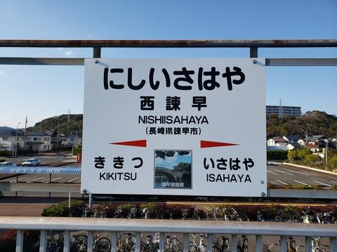 nishiisahaya