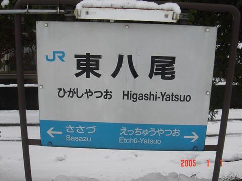 higashiyatsuo
