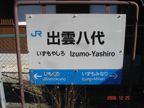 izumoyashiro