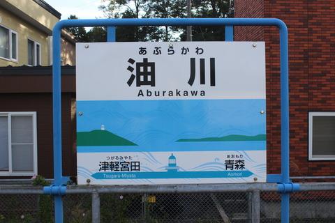 aburakawa