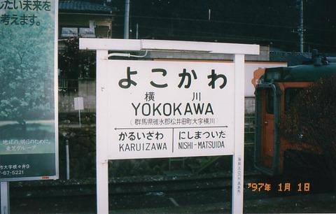 yokokawa_1997
