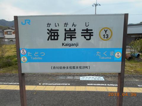 kaiganji