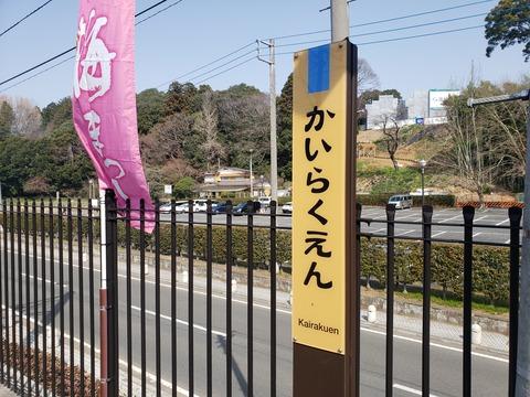 kairakuen_kanban