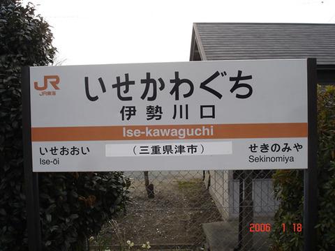 isekawaguchi