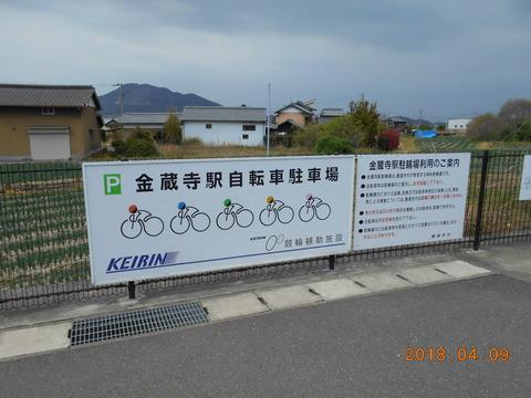 konzoji_keirin