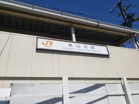 higashiyamakita_kanban