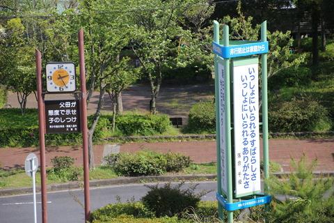 karasaki_shitsuke