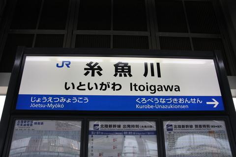 itoigawa_shinkansen