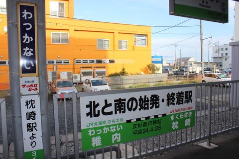 wakkanai_shuchaku