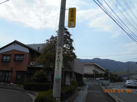 hijidai_izumo_kanban