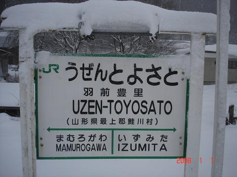 uzentoyosato