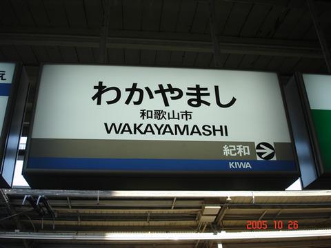 wakayamashi