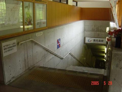 misashima_exit
