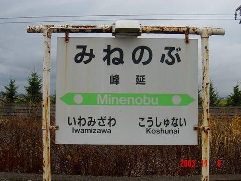 minenobu