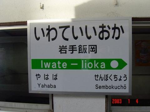 iwateiioka