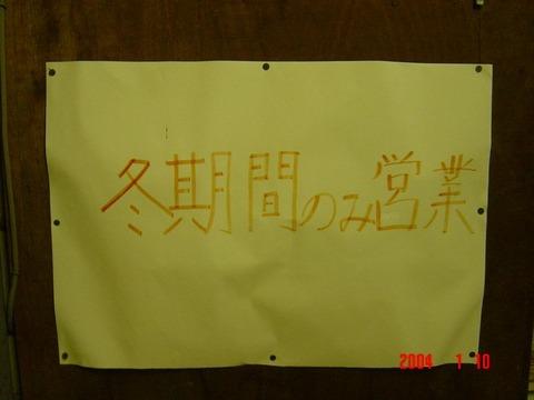 yanabaskijomae_info2