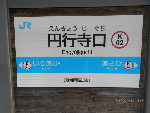 engyojiguchi