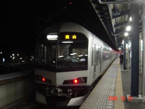 sakaide_home3_forOkayama