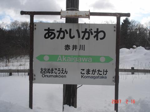 akaigawa