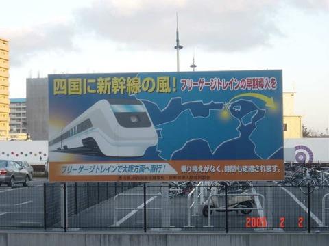 takamatsu_shinkansen