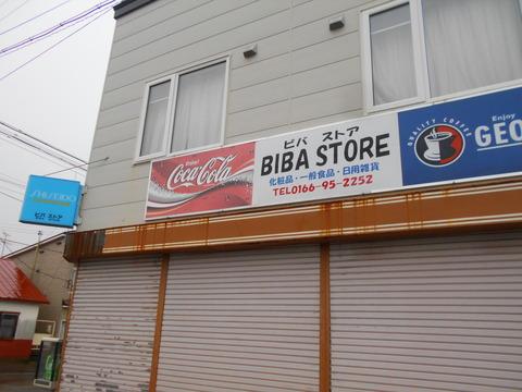 bibaushi_shop_biba