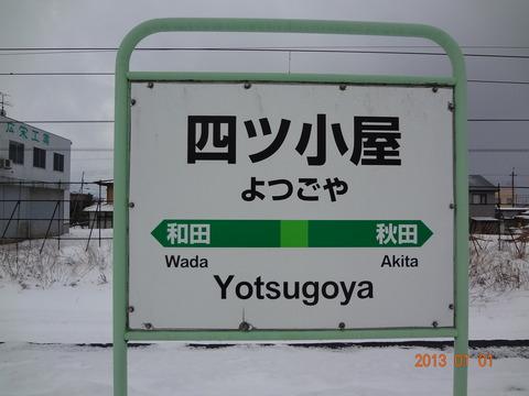yotsugoya