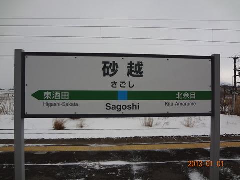 sagoshi