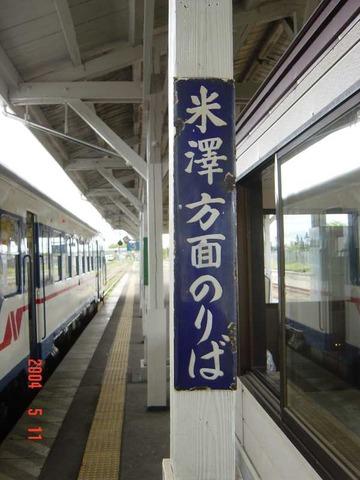 imaizumi_forYonezawa